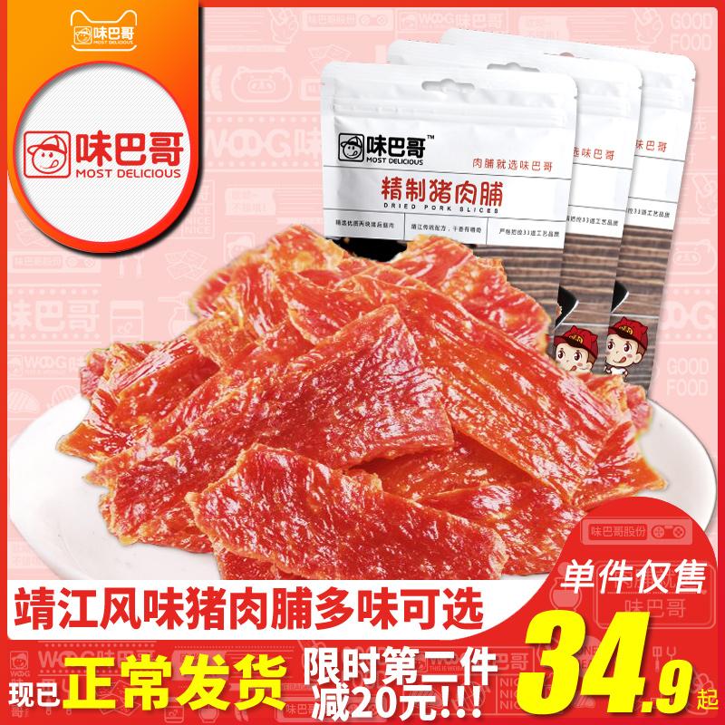 味巴哥猪肉脯300g3包邮靖江特产原味蜜汁麻辣味猪肉铺干肉类零食