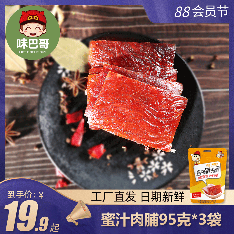 靖江味巴哥特产猪肉脯285g包邮原味蜜汁泡椒猪肉铺肉干猪肉类零食