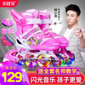 小状元溜冰鞋儿童套装旱冰鞋轮滑鞋宝宝小童女童男初学者可调大小
