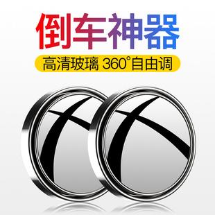 小圆镜后视镜汽车倒车神器盲区反光镜辅助镜360度多功能盲点防水