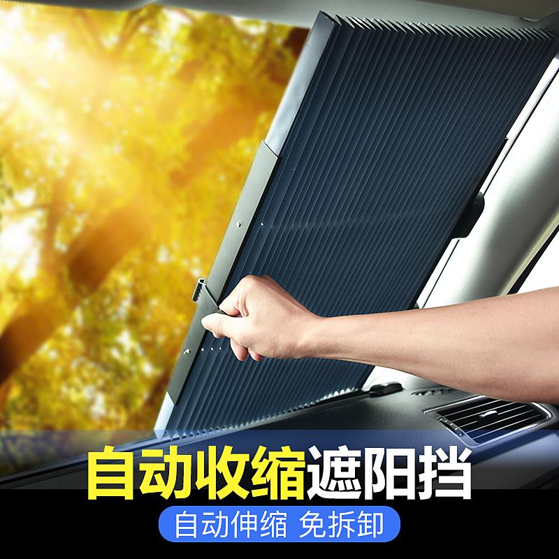 汽车遮阳帘防晒隔热遮阳挡自动伸缩遮光窗帘前挡风玻璃车用隔阳板
