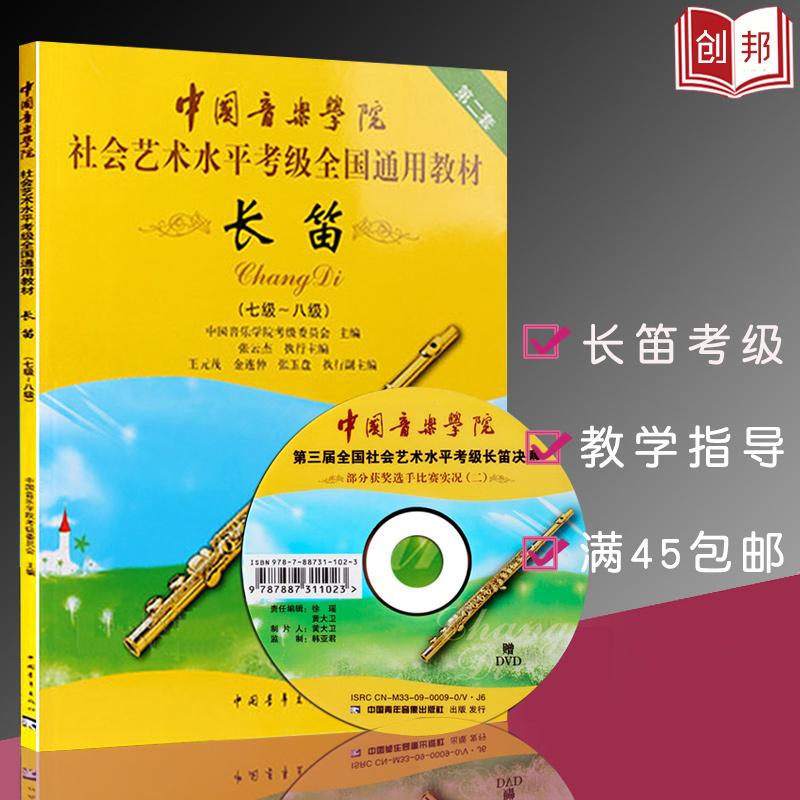 现货【满45包邮】长笛(7级-8级)(附DVD1张)/中国音乐学院社会艺术水平考级全国通用教材第二套附光盘视频教程音乐教材书籍七~八级