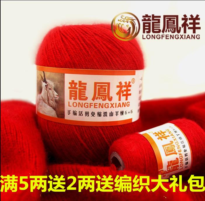 龙凤祥 正品山羊绒线6+6手编纯山羊绒线中粗机织貂绒毛线清仓特价