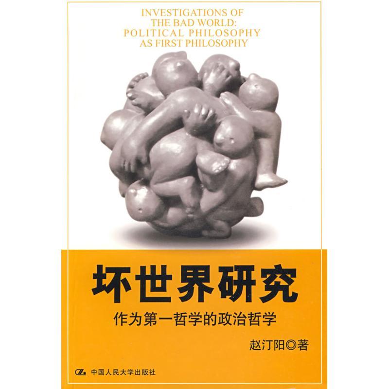 【全店每买3本自动减¥8】坏世界的研究  赵汀阳 战略管理正版书籍文学散文经管励志图书小说书店