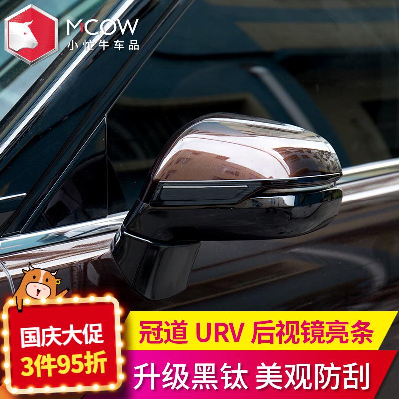 小忙牛改装饰适用18款本田URV冠道后视镜亮条17专用防撞防刮配件