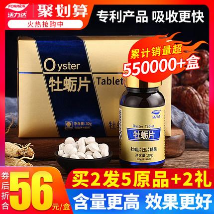 【买2发7】活力达牡蛎片 黄精牡蛎肽杞草锌片 成人男性精华60粒