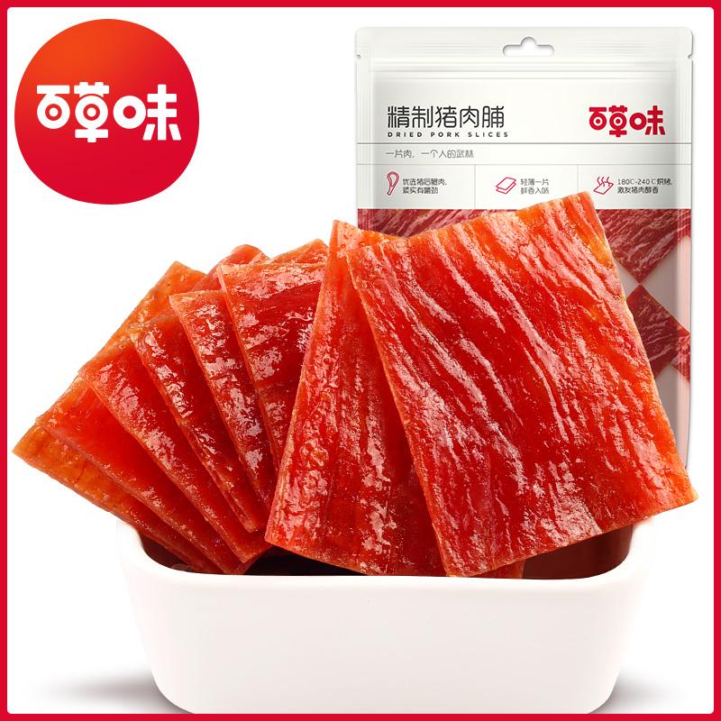 百草味精制猪肉脯100g靖江蜜汁猪肉干即食白芝麻猪肉脯休闲小零食
