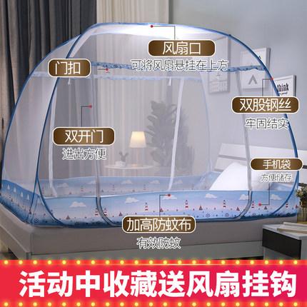 蒙古包蚊帐免安装加密加厚1.2米1.5M1.8m床双人家用蚊帐学生宿舍