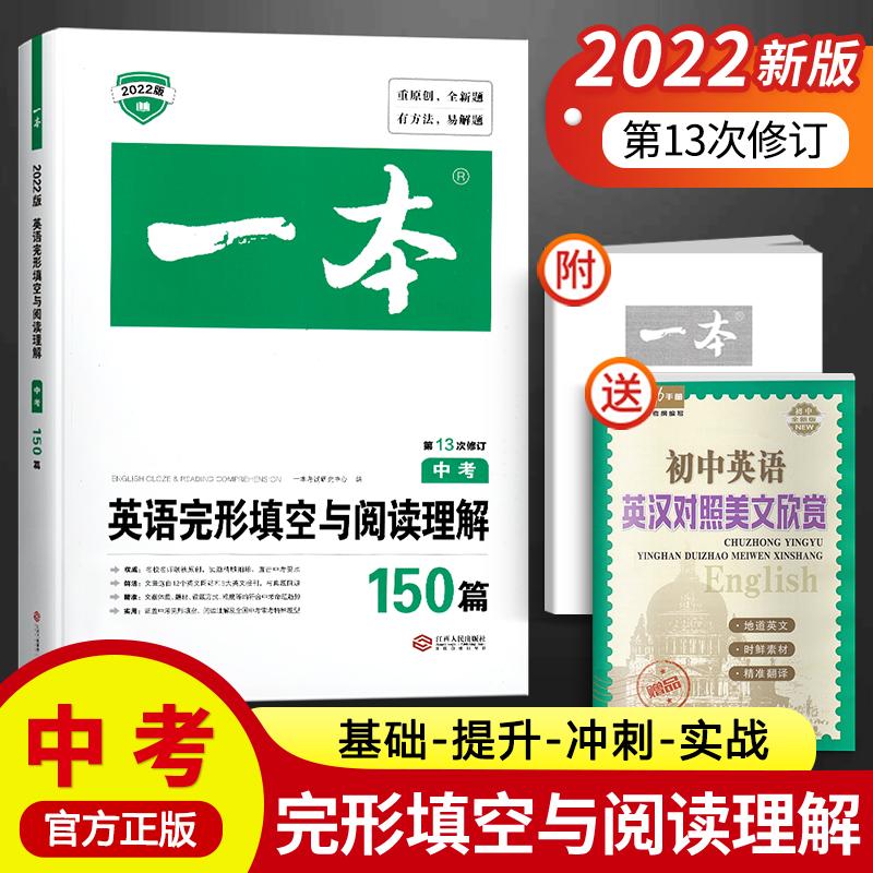 2022新版一本中考英语阅读理解与完形填空 初中九年级英语阅读专项训练总复习资料书课外阅读组合训练习题初二三中考英语词汇真题
