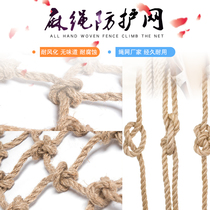 Cherry Ning Hemp Rope net bar ceiling Decorative NET climbing net safety net clothing shop hanging clothes net staircase protective fence