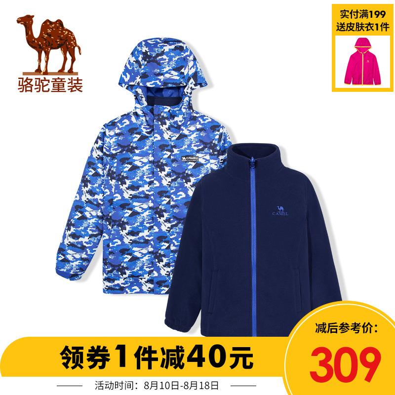 小骆驼童装2019新款外套男童冲锋衣三合一儿童女大童防风衣潮洋气母婴用品优惠券