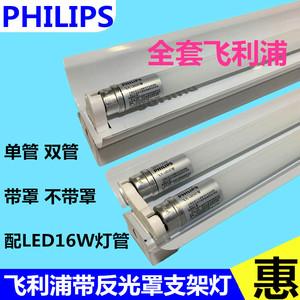 飛利浦雙支帶罩支架燈1.2M雙管支架燈T8全套飛利浦LED長條日光燈