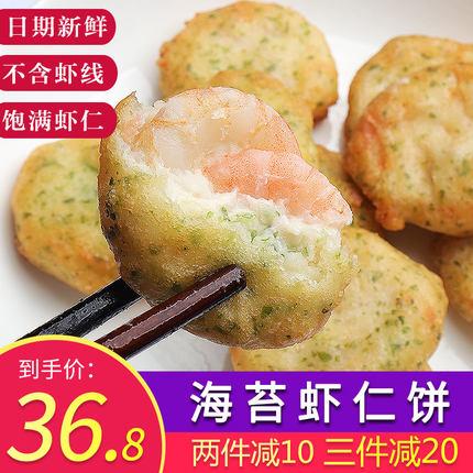 海苔虾仁饼 鱼香虾饼 速冻油炸早餐速食半成品小吃食材酒店商用