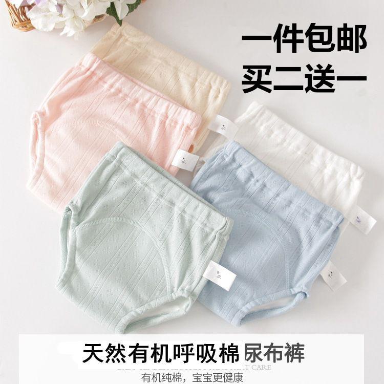 夏季婴儿纯棉透气隔尿裤男女宝宝练习裤可洗防漏训练尿布裤学习裤