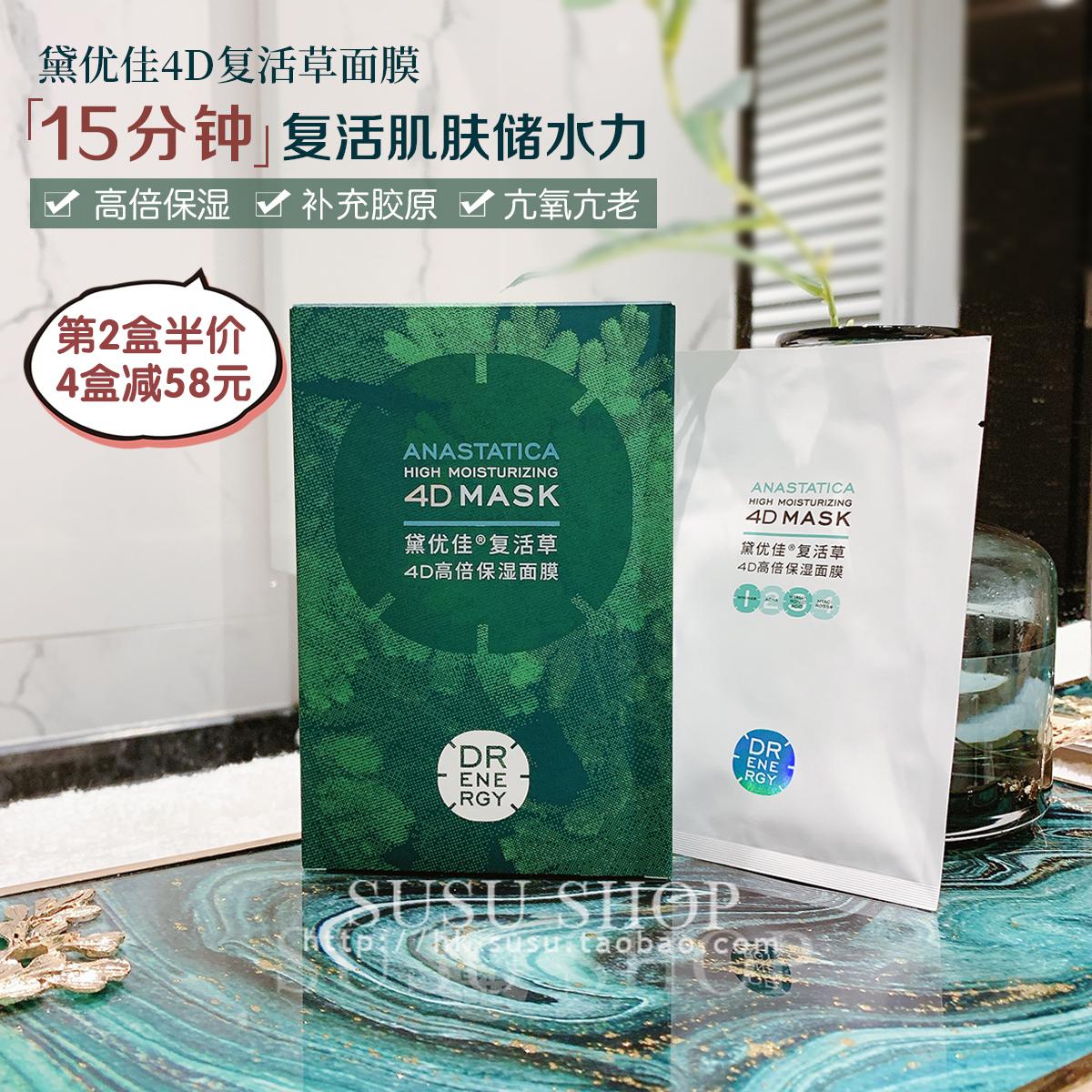 华熙出品 DR ENERGY 黛优佳复活草4D高保湿面膜深层补水玻尿酸