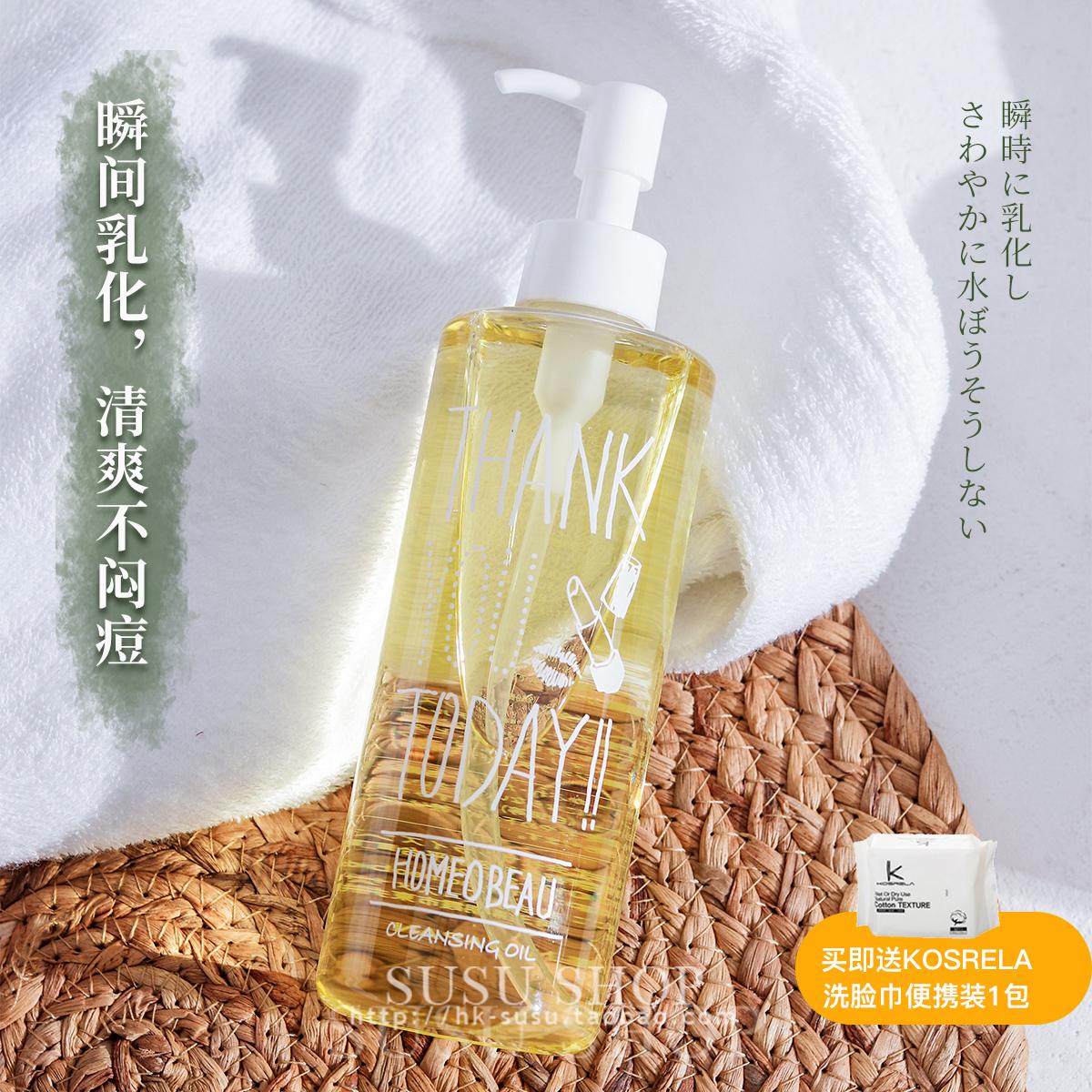 homeo300ml天然新生乳化卸妆油温和清爽快速乳化不油腻日本beau