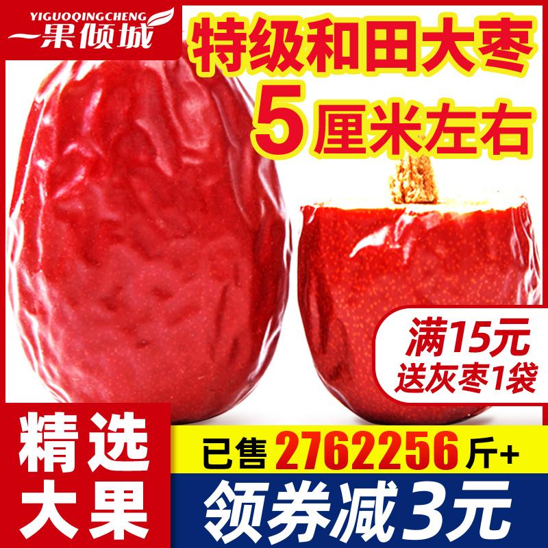 新疆红枣特级和田大枣2500g特大红枣干一级骏枣特产特大枣子包邮
