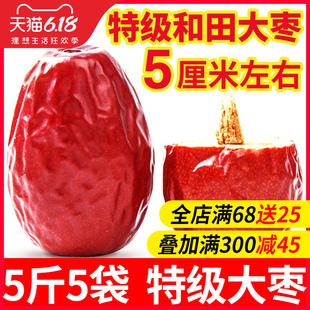 新疆红枣特级和田大枣2500g特大红枣干一级骏枣特产大枣子包邮