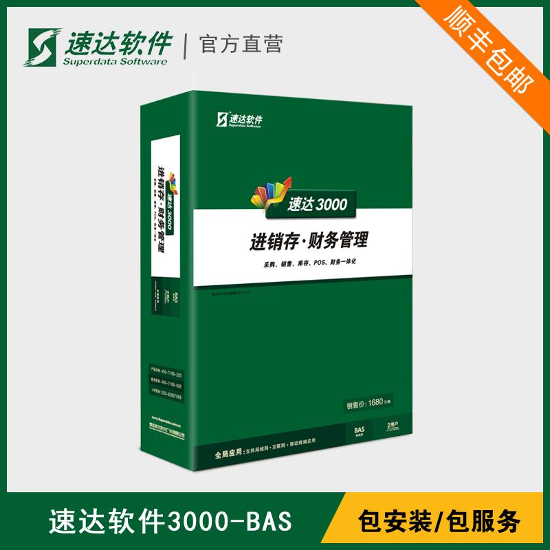 速达3000BAS进销存软件单机版财务记账仓库库存管理永久正版