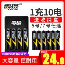 可充五号C411B 雷摄充电电池5号7号通用电池配10节电池充电器套装