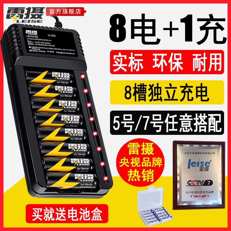 雷摄5号充电电池套装充电器五号7号通用815套装带8节1.2V充电电池