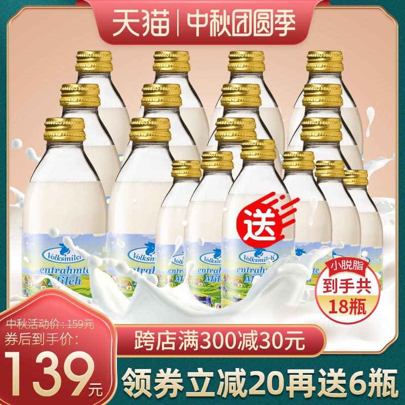 德质德国进口脱脂牛奶成人学生营养高钙纯牛奶240ml*12瓶装整箱