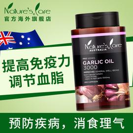 NCpro澳洲进口大蒜素精油提取物大蒜精软胶囊200粒保健提高免疫力图片