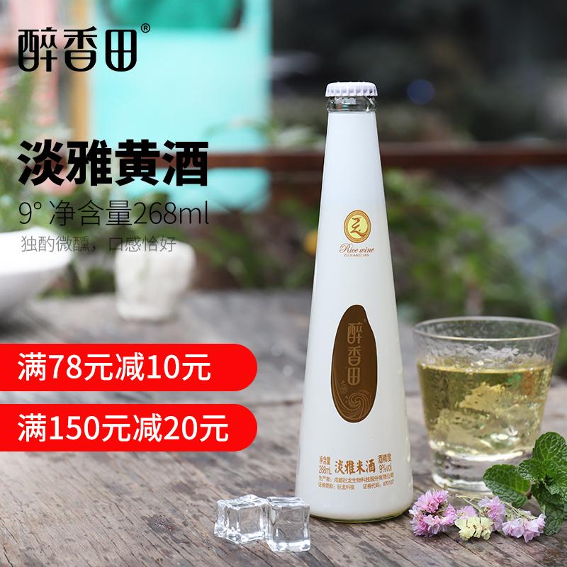 醉香田淡雅糯米酒低度甜酒自酿268ml 清酒玉竹枸杞女士网红酒