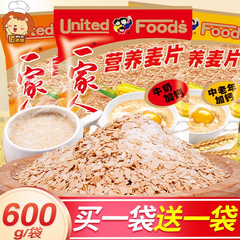 一家人营养早餐即时免煮燕麦片麦片券后29.90元