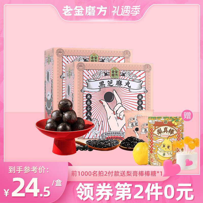 【老金磨方】蜂蜜即食黑芝麻丸