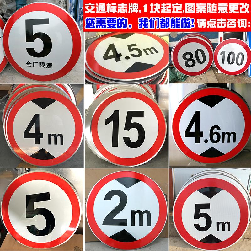交通标志牌 路牌限速限高标牌道路指示反光路标警告警示标识定制