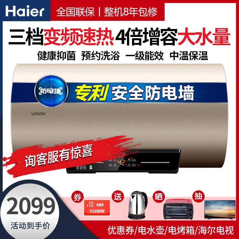 海尔ES60H-KA3 60升一级节能3000W变频速热4倍增容手机智控WIFI