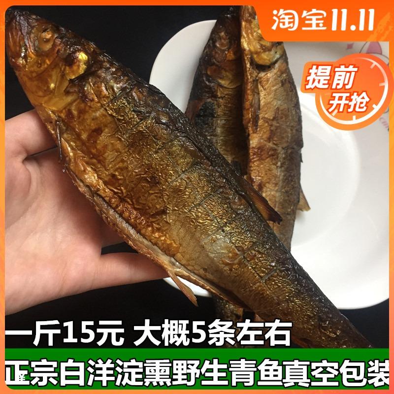 白洋淀特产正宗农家熏鱼 烟熏青鱼 锅包鱼保定特产真空包装包邮