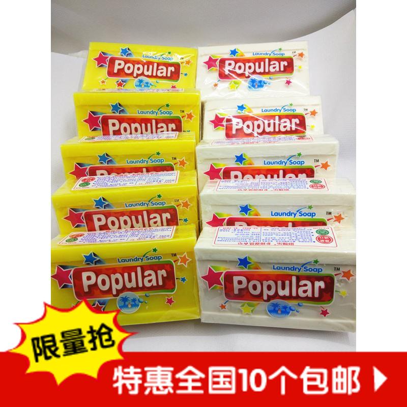 原装泡飘乐popular洗衣尿布内衣皂250g原味特惠10块组合