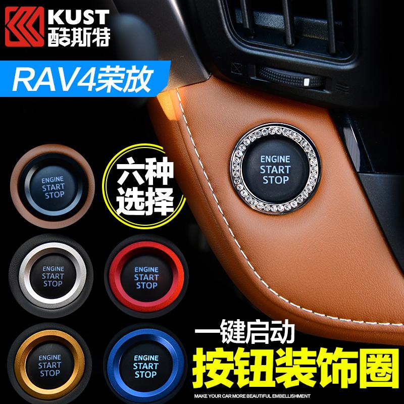 专用于13-15款丰田rav4钥匙圈装饰酷斯特16-18荣放启动按钮装饰贴