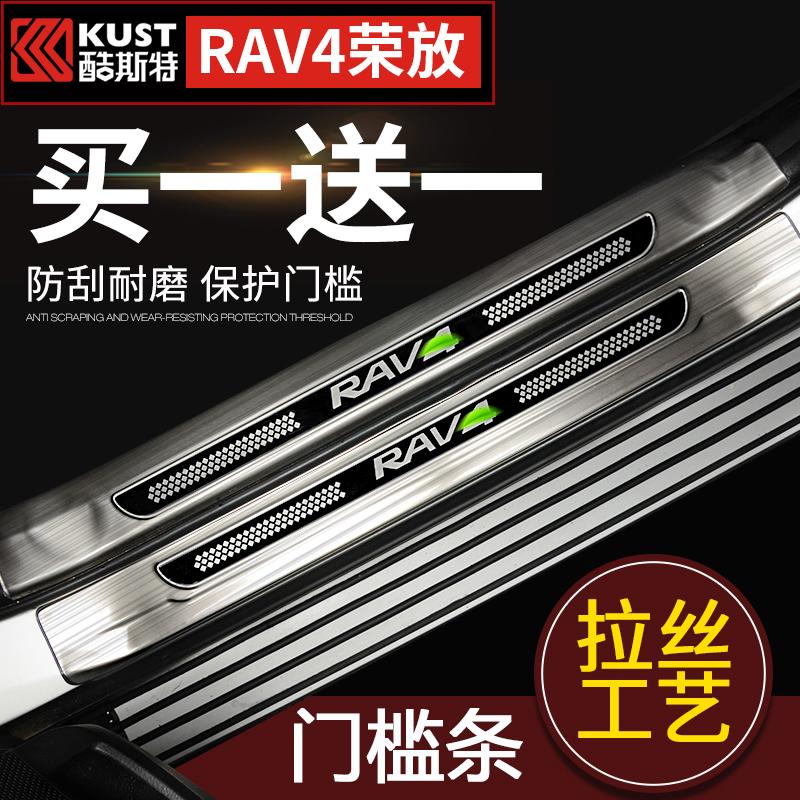 专用于丰田rav4门槛条13-18款迎宾踏板内外置酷斯特荣放改装配件