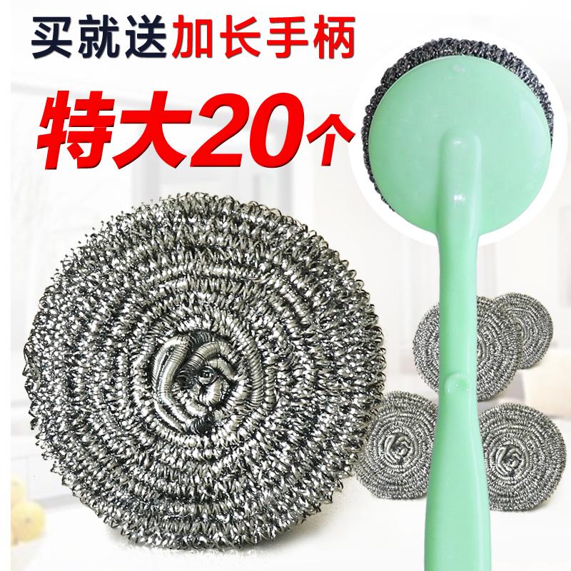 20个大号钢丝球清洁球包邮不生锈钢丝厨房刷锅洗碗神器家用带手柄
