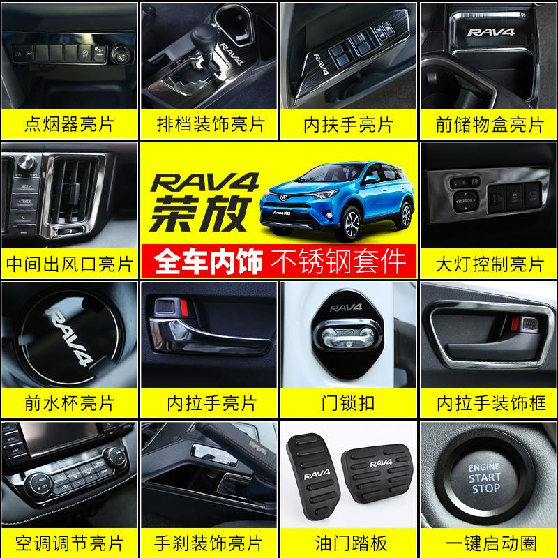 专用于丰田RAV4荣放改装专用 荣放内饰改装件 不锈钢装饰框亮片贴