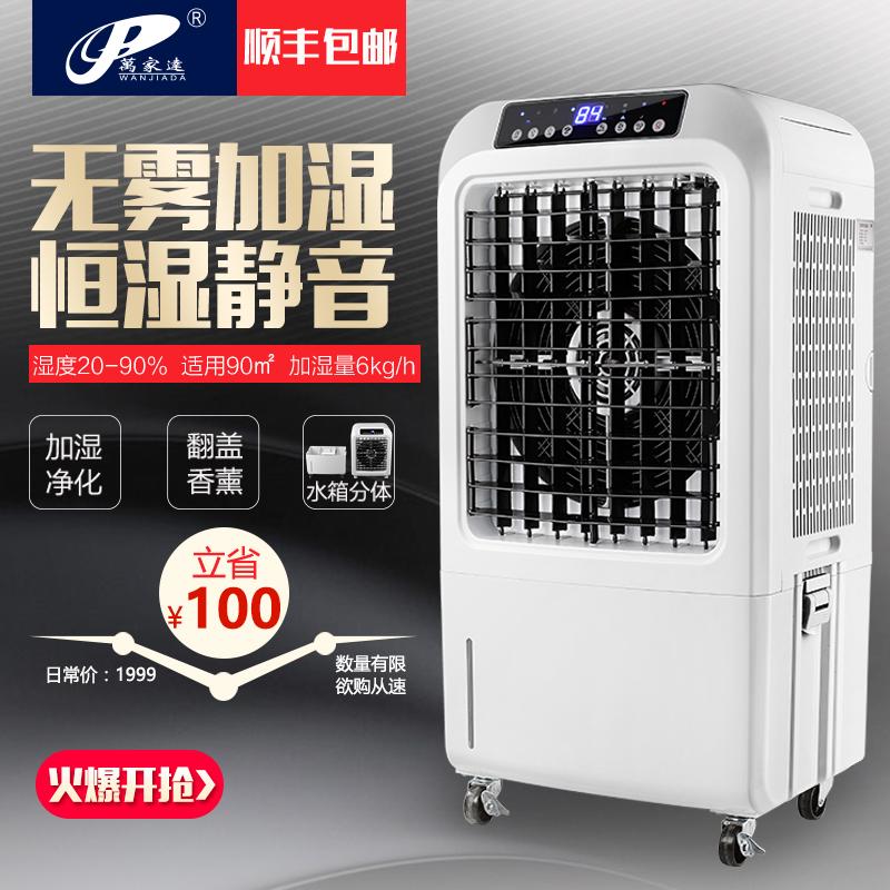 热销0件假一赔三万家达无雾湿膜加湿器工业落地商用办公大型家用静音大容量增湿机