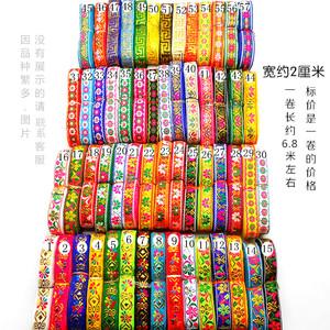 2cm民族花边舞台影视辅料DIY材料戏曲古装道具配饰中特色民族织带