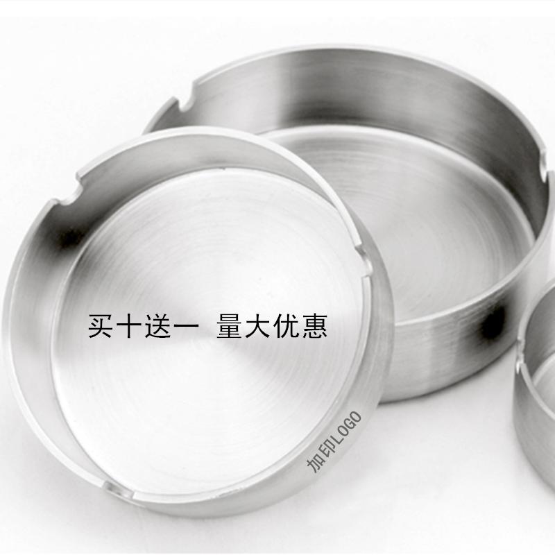买十送一烟灰缸圆形加厚不锈钢创意防摔烟碟酒店网吧礼品定制Logo