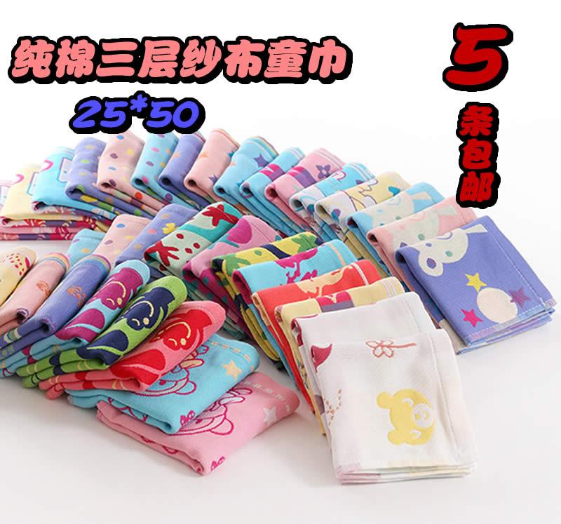 纯棉毛巾儿童三层纱布童巾口水巾方巾小毛巾5条【包邮】
