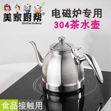 泡茶壺功夫茶壺電磁爐小水壺平底茶水壺餐廳 燒水壺304不銹鋼水壺