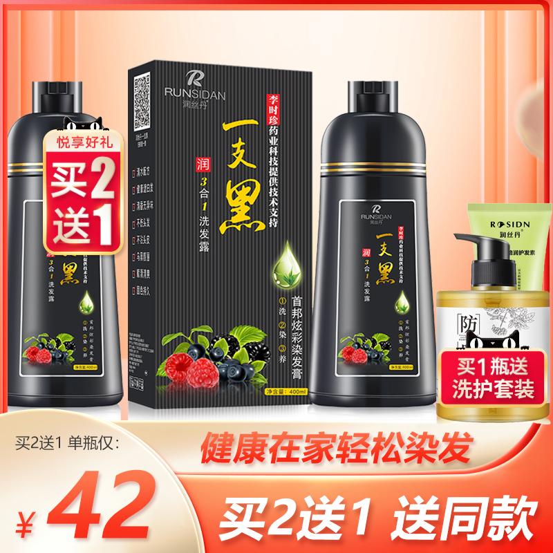 润丝丹染发剂植物一洗黑洗发水纯自然黑色染发膏天然无刺激一支黑淘宝优惠券