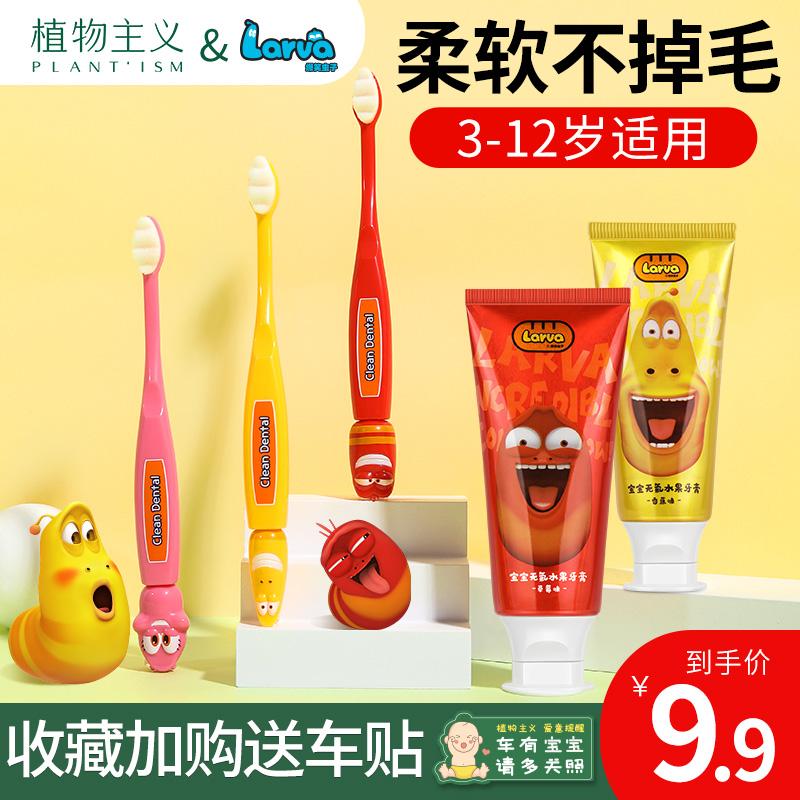 植物主义儿童牙刷软毛宝宝1半2婴幼儿3乳牙4牙膏5套装6岁以上小孩