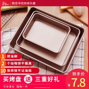 烤盘烤箱家用不沾古早蛋糕卷雪花酥面包饼干牛轧糖长方形烘焙模具品牌
