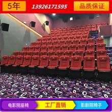 工厂直销礼堂椅影院椅电影院座椅VIP家庭剧院椅学校报告厅会议椅