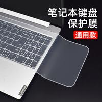 查看笔记本电脑键盘保护膜通用型联想华硕戴尔华为hp小米苹果acer15.6 14英寸13 小新air星g3全覆盖防尘罩贴纸垫价格