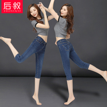 2009 New Slim Jeans Women Summer Slim 7 Points Pants High waist 8 Points Tight Medium Pants Small feet