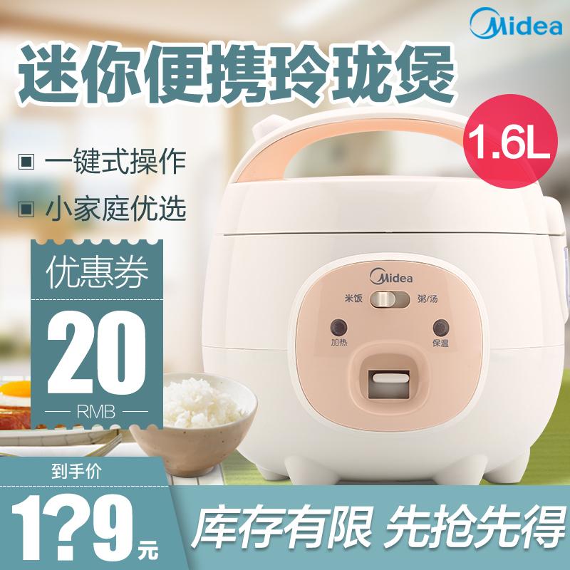 满149元可用20元优惠券美的迷你电饭煲小型多功能单人学生宿舍1.6L电饭锅2-3人5正品特价